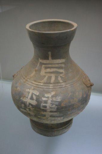 Xin_(Wang_Mang)_pottery_storage_jar.jpg
