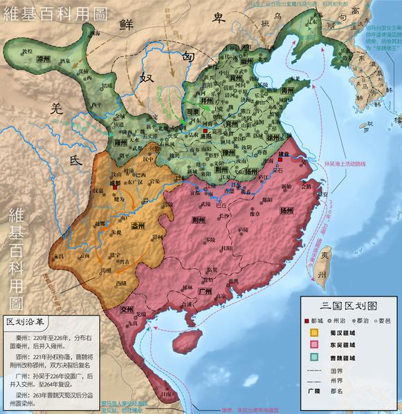 581px-三国行政区划(简).png