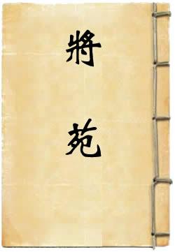将苑 (新书,心书)