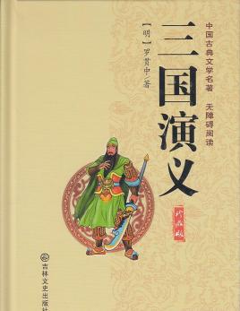 三国演义 (三国志通俗演义)