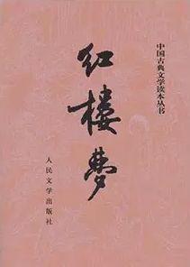 红楼梦 (石头记)